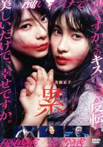 累-かさね- 通常版(通常)(DVD)