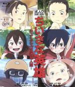 ちいさな英雄-カニとタマゴと透明人間-(Blu-ray Disc)(BLU-RAY DISC)(DVD)