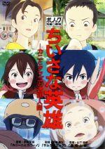 ちいさな英雄-カニとタマゴと透明人間-(通常)(DVD)