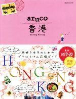 香港 改訂第6版(地球の歩き方aruco)(2019-20)(別冊地図付)(単行本)
