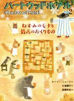 ハートウッドホテル ねずみのモナと最高のおくりもの(2)(児童書)