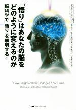 「悟り」はあなたの脳をどのように変えるのか 脳科学で「悟り」を解明する!(単行本)
