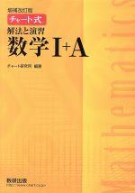 チャート式 解法と演習 数学Ⅰ+A 増補改訂版(単行本)