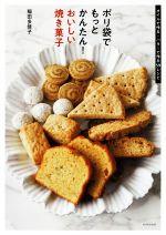 ポリ袋でもっとかんたん!おいしい焼き菓子 オイルで作る・バターで作る59レシピ(単行本)