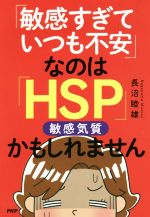 「敏感すぎていつも不安」なのは「HSP」(敏感気質)かもしれません(単行本)