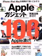 Appleガジェット 究極活用ガイド!(単行本)