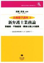 新弁護士業務論 警備業・不動産業・隣接士業との提携(法動態学講座3)(単行本)