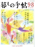暮しの手帖(隔月刊誌)(98 2019 2‐3月号)(雑誌)