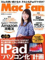 Mac Fan(月刊誌)(2019年3月号)(雑誌)