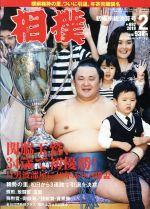 相撲(月刊誌)(No.892 2019年2月号)(雑誌)