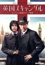 英国スキャンダル~セックスと陰謀のソープ事件(通常)(DVD)