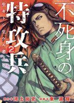 不死身の特攻兵(2)(ヤングマガジンKCSP)(大人コミック)