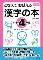 となえて おぼえる 漢字の本 小学4年生 改訂4版(下村式シリーズ)(児童書)
