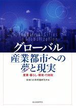 グローバル産業都市への夢と現実 産業・暮らし・環境・行財政(単行本)