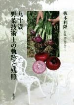 九十歳 野菜技術士の軌跡と残照(単行本)