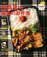 おいしさ満点!中高生の基本のお弁当 毎日使える306レシピ(単行本)