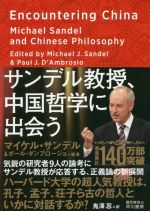 サンデル教授、中国哲学に出会う(単行本)