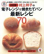決定版!村上祥子の電子レンジで焼きたてパン最新レシピ70 最速35分 より簡単に、分かりやすく、さらにおいしくなった!(e-mook お料理BOOK)(単行本)