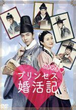 ときめきプリンセス婚活記(通常)(DVD)