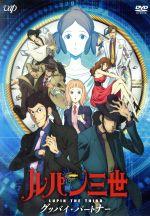 ルパン三世 TVスペシャル第26作 グッバイ・パートナー(通常)(DVD)