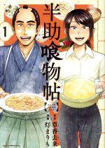 半助喰物帖(1)(アフタヌーンKC)(大人コミック)