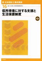 低所得者に対する支援と生活保護制度 第5版(新・社会福祉士養成講座16)(単行本)