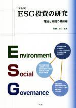 ESG投資の研究 普及版 理論と実践の最前線(単行本)