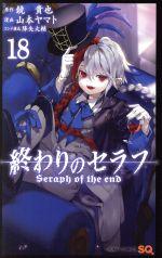 終わりのセラフ(18)(ジャンプC)(少年コミック)