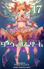 ダーウィンズゲーム(17)(少年チャンピオンC)(少年コミック)