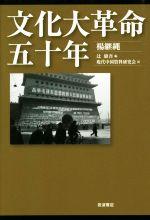 文化大革命五十年(単行本)