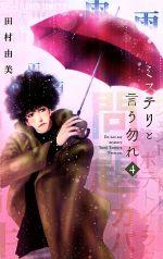 ミステリと言う勿れ(4)(フラワーCアルファ フラワーズ)(少女コミック)