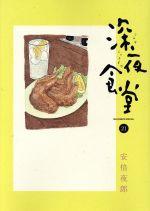 深夜食堂(21)(ビッグCスペシャル)(大人コミック)