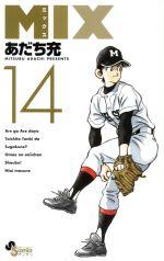 MIX(14)(ゲッサン少年サンデーC)(少年コミック)