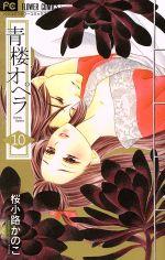 青楼オペラ(10)(フラワーCベツコミ)(少女コミック)