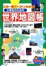 小学生のための世界地図帳 この一冊でトコトンわかる!(まなぶっく)(児童書)