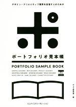 ポートフォリオ見本帳 デザイン・クリエイティブ業界を目指す人のための(単行本)