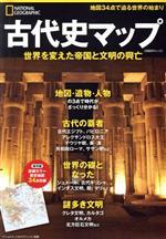 古代史マップ 世界を変えた帝国と文明の興亡(日経BPムック ナショナルジオグラフィック別冊)(単行本)