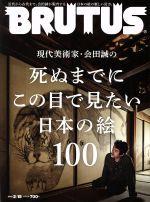 BRUTUS(隔週刊誌)(2019 2/15)(雑誌)