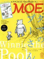 MOE(月刊誌)(2019年3月号)(雑誌)