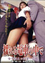 揺れる電車の中で~女子校生の秘密の花園~(復刻スペシャルプライス版)(通常)(DVD)