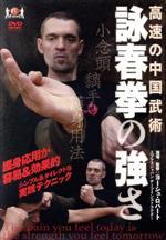 【詠春拳の強さ】~高速の中国武術~(通常)(DVD)