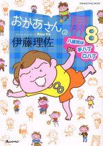 おかあさんの扉 コミックエッセイ 八歳児は手八丁口八丁(ORANGE PAGE MOOK)(8)(単行本)