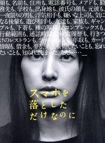スマホを落としただけなのに 豪華版(Blu-ray Disc)(BLU-RAY DISC)(DVD)