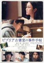 ビブリア古書堂の事件手帖(通常)(DVD)