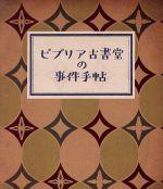 ビブリア古書堂の事件手帖 豪華版(Blu-ray Disc)(BLU-RAY DISC)(DVD)