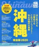 沖縄 完全版(JTBのMOOK)(2020)(地図付)(単行本)