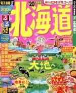 るるぶ 北海道(るるぶ情報版)('20)(地図、ガイド付)(単行本)