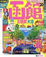 るるぶ 函館ちいサイズ 五稜郭 大沼(るるぶ情報版)('20)(BOOK、地図付)(単行本)