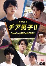公開記念 チア男子!! Road to BREAKERS!!(通常)(DVD)