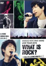 MASOCHISTIC ONO BAND LIVE TOUR 2015 What is Rock?~ロックって何ですか?~ in KOBE WORLD HALL(通常)(DVD)